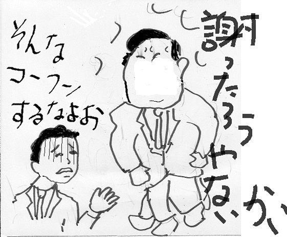 3/27 韓国国会議長の謝罪要求で思い出す出来事
