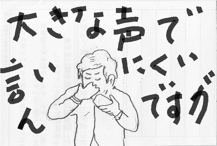 通報は重要!阪大教授が虚偽住所などで不正受給