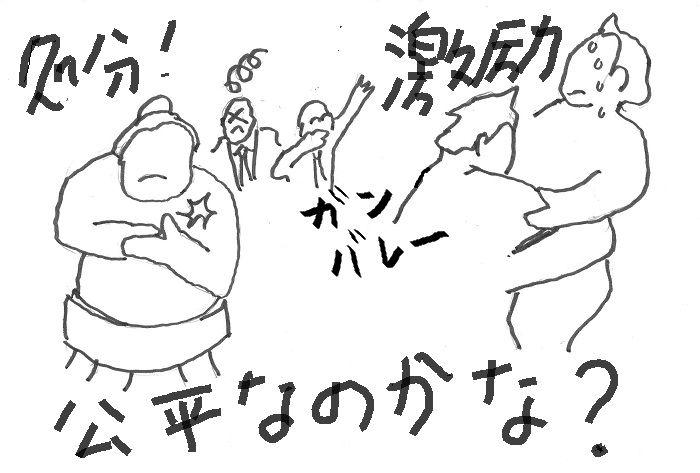 3/28 白鵬が三本締め謝罪、懲戒処分検討にモヤモヤ