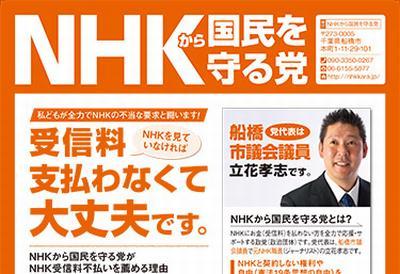 NHK_mamorue