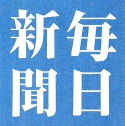 mainichi_250
