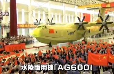 AG600_1