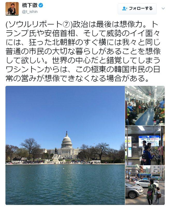 hashimoto05025