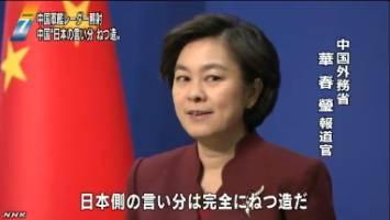 china_spoke