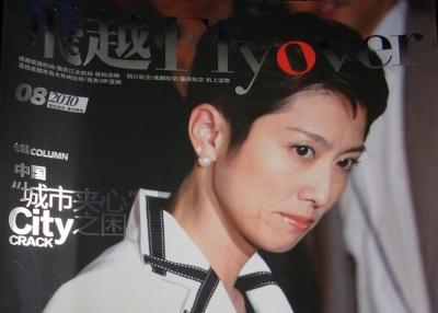 renho_090914_22
