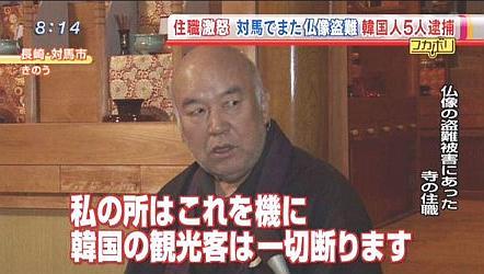 tsushimabutuzoue