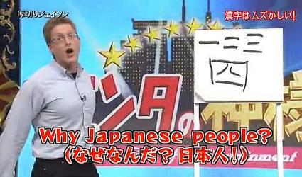 whyjapanesee