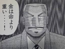 kaiji3