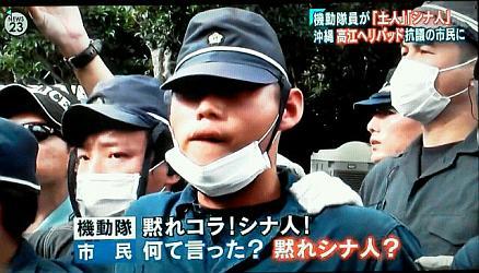 沖縄で本当に起きている事をなぜ日本人の多くが知らないのか? わくわくJAPAN