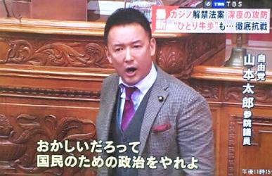 yamamototaro2e