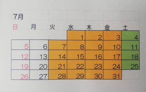 7月 開催カレンダー