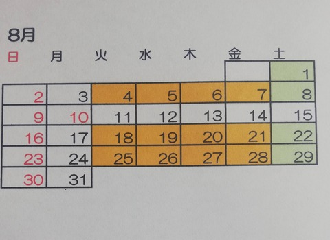 8月開催カレンダー