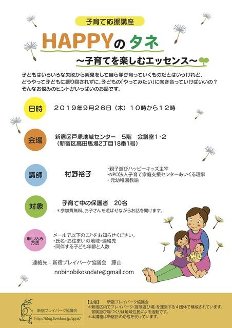 happyタネ チラシ_03 確定版