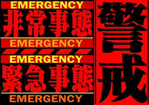 エヴァ風警戒緊急事態画面