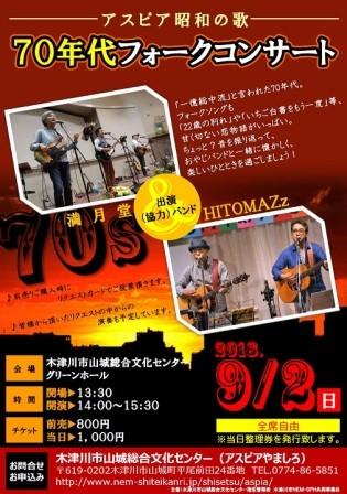 70nendai-folk_concert