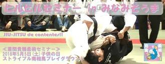5/5 ヒルヒルセミナーinみなみそうま:晝間貴雅柔術セミナー福島県で初開講!柔術で充実!