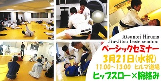 3/21(水祝) 晝間貴雅柔術セミナーヒップスロー×腕絡み
