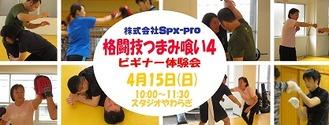 格闘技つまみ喰い4 ビギナー体験会:初心者大歓迎!ボクシング・レスリング・柔術・護身術・セルフディフェンス・グレイシー柔術・ブラジリアン柔術