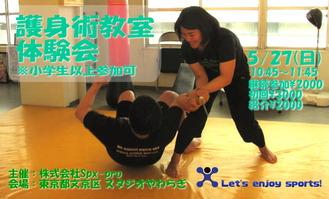 5/27(日) 株式会社Spx-pro主催「護身術教室体験会」※小学生以上参加可