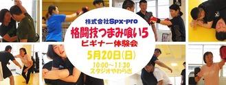 5/20(日)格闘技つまみ喰い5ビギナー体験会