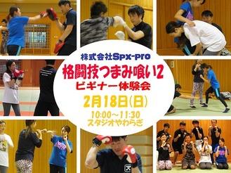 格闘技つまみ喰い2☆ビギナー体験会:ボクシング・レスリング・柔術