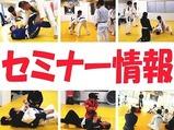 晝間貴雅ブラジリアン柔術セミナー情報/JIU-JITSU seminor