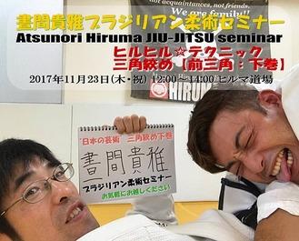 11/23(木・祝) 晝間貴雅ブラジリアン柔術セミナー
