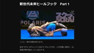 柔術新聞新世代未来ヒールフック Part 1