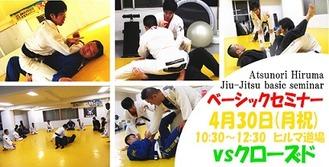 4/30(月祝)晝間貴雅柔術セミナー「vsクローズド」
