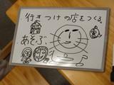 100201-fujiii-gohungo