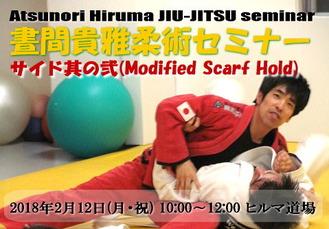 2/12(月・祝)晝間貴雅柔術セミナー「サイド其の弐(Modified Scarf Hold)」