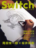 onepiece-switch12