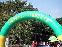 ゆめリレーin湘南ひらつか2008 1