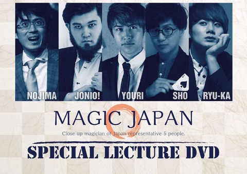 p_magicjapanspeciallecture