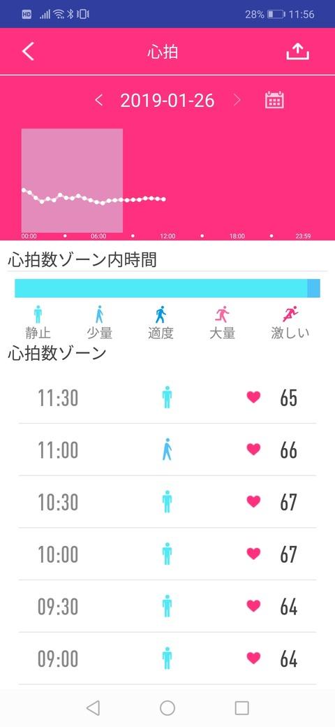 Screenshot_20190126-115612