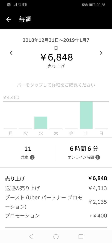 Screenshot_20190124-202515