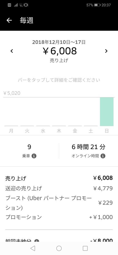 Screenshot_20190124-203750