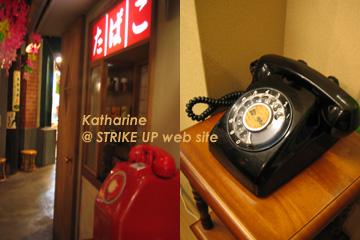 なにわ食いしんぼ横丁で見つけた電話
