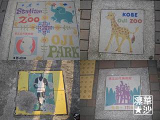 王子公園周辺の路面アート?