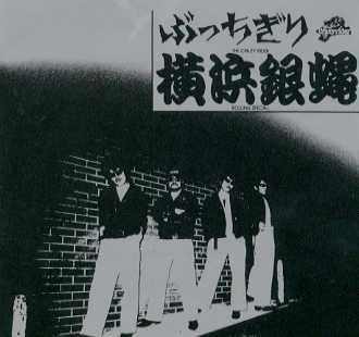横浜銀蝿の画像 p1_15