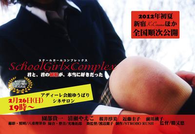 SchoolGirl×Complexポストカード公開情報変更