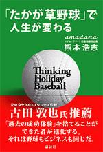 3/16発売 東京バンバータ:熊本監督の著書「『たかが草野球』で人生が変わる(講談社)