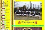 草野球チームHPをアピール!