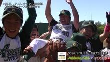 SS2012東日本 日曜大会 優勝:アスレチックス倶楽部