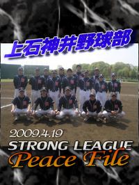 上石神井野球クラブ (埼京)