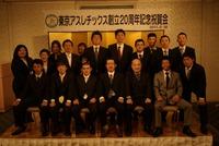 2011.2.19東京アスレチックス創立20周年祝賀会