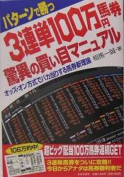 3連単100万円馬券驚異の買い目マニュアル—パターンで勝つ
