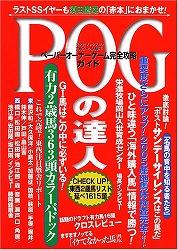 POGの達人 完全攻略ガイド2005~2006年度版
