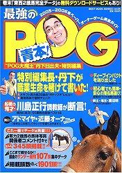 最強のPOG青本!—ペーパーオーナーゲーム完全ガイド (2005~2006年)