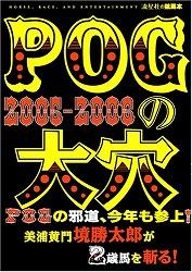 POGの大穴 (2005-2006)流星社の競馬本